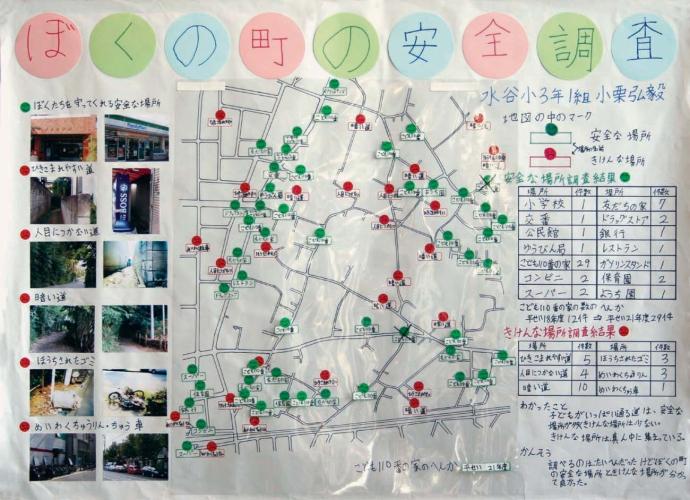 彩の国環境地図作品展
