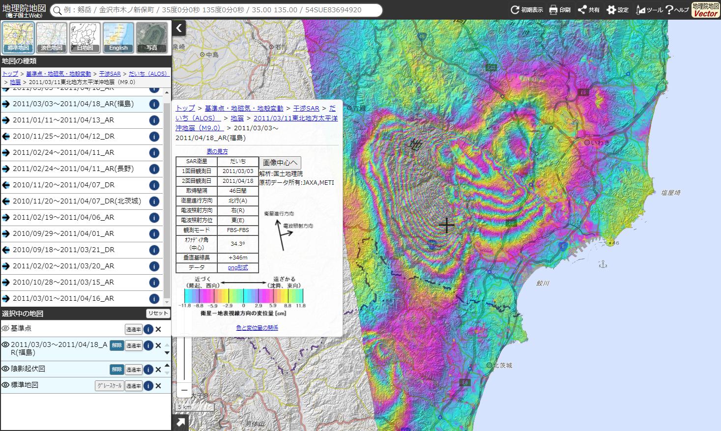 平成23年(2011年)4月11日福島県浜通りの地震(M7.0)に伴う地殻変動 ...