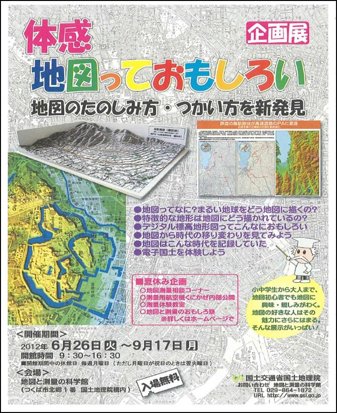 企画展「体感 地図っておもしろい~地図のたのしみ方・つかい方