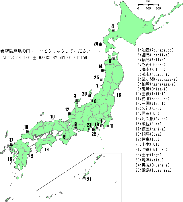 Locations of the tidal stations of the Geospatial Information Authority of Japan