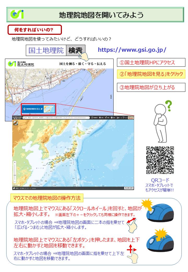 地理院地図の機能紹介|国土地理...