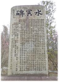 水害碑の画像