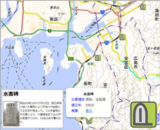 地理院地図における表示イメージ