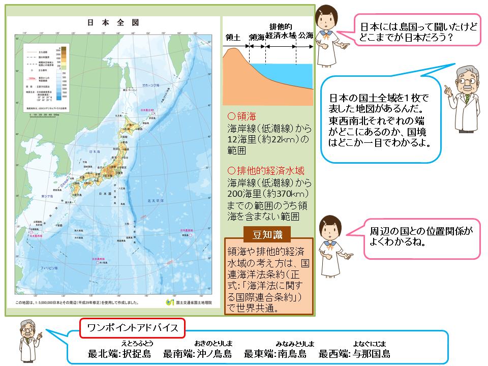 日本の国土の広がり | 国土地理院