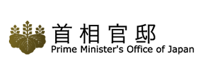 首相官邸 Prime Minister's Office of Japan