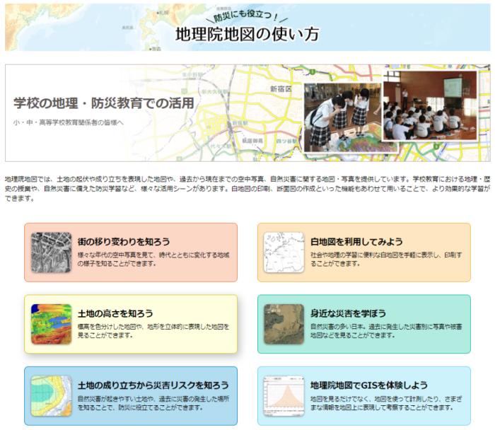 学校の地理防災教育