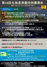 画像:講演会ポスター